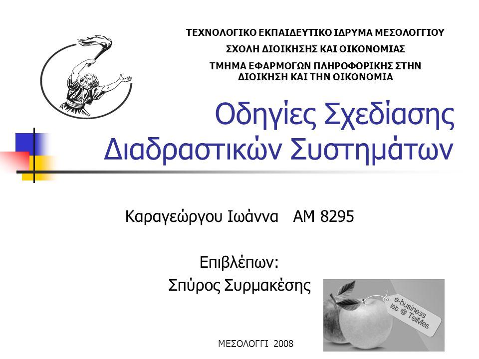 ΜΕΣΟΛΟΓΓΙ 2008 Οδηγίες Σχεδίασης Διαδραστικών Συστημάτων Καραγεώργου Ιωάννα ΑΜ 8295 Επιβλέπων: Σπύρος Συρμακέσης ΤΕΧΝΟΛΟΓΙΚΟ ΕΚΠΑΙΔΕΥΤΙΚΟ ΙΔΡΥΜΑ ΜΕΣΟΛ
