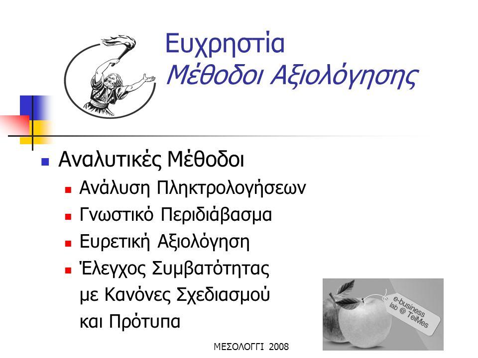 ΜΕΣΟΛΟΓΓΙ 2008 Ευχρηστία Μέθοδοι Αξιολόγησης  Αναλυτικές Μέθοδοι  Ανάλυση Πληκτρολογήσεων  Γνωστικό Περιδιάβασμα  Ευρετική Αξιολόγηση  Έλεγχος Συ