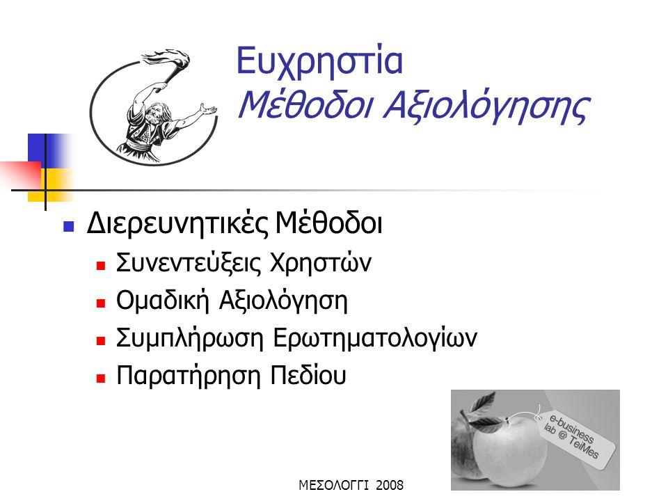 ΜΕΣΟΛΟΓΓΙ 2008 Ευχρηστία Μέθοδοι Αξιολόγησης  Διερευνητικές Μέθοδοι  Συνεντεύξεις Χρηστών  Ομαδική Αξιολόγηση  Συμπλήρωση Ερωτηματολογίων  Παρατή