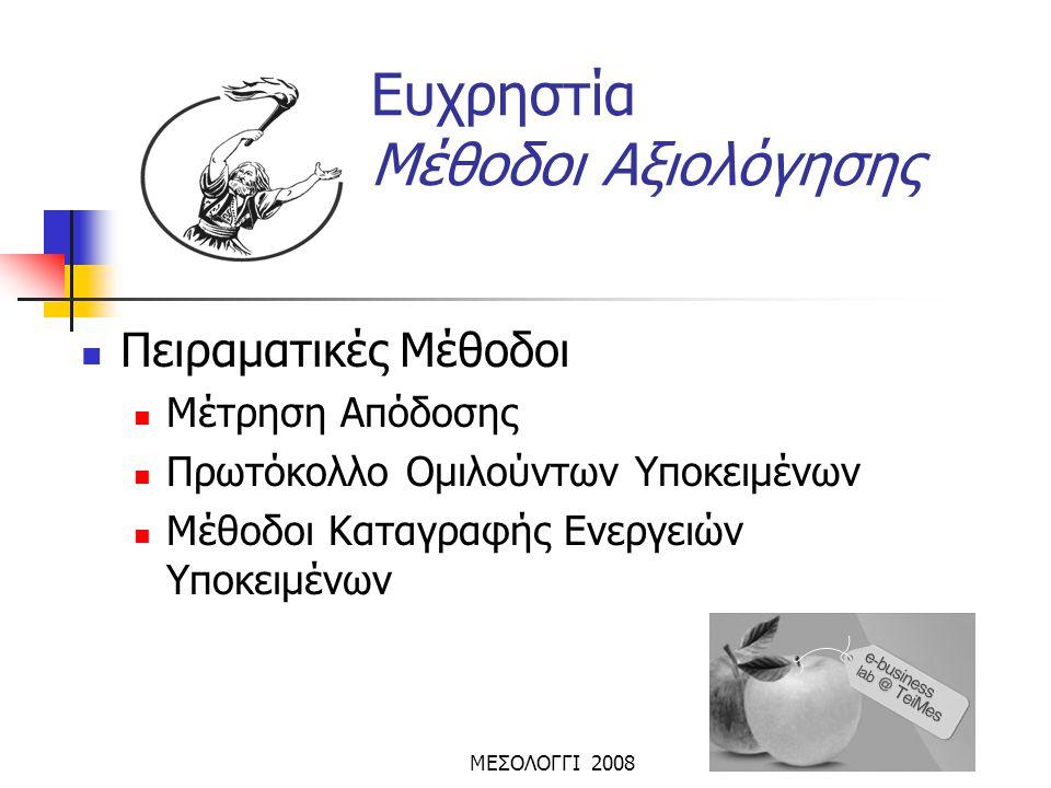 ΜΕΣΟΛΟΓΓΙ 2008 Ευχρηστία Μέθοδοι Αξιολόγησης  Πειραματικές Μέθοδοι  Μέτρηση Απόδοσης  Πρωτόκολλο Ομιλούντων Υποκειμένων  Μέθοδοι Καταγραφής Ενεργε