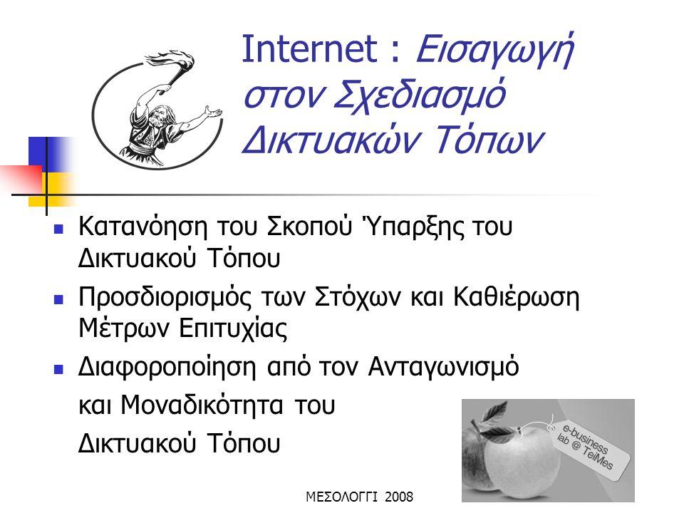 ΜΕΣΟΛΟΓΓΙ 2008 Internet : Εισαγωγή στον Σχεδιασμό Δικτυακών Τόπων  Κατανόηση του Σκοπού Ύπαρξης του Δικτυακού Τόπου  Προσδιορισμός των Στόχων και Κα