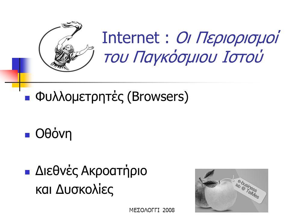 ΜΕΣΟΛΟΓΓΙ 2008 Internet : Οι Περιορισμοί του Παγκόσμιου Ιστού  Φυλλομετρητές (Browsers)  Οθόνη  Διεθνές Ακροατήριο και Δυσκολίες