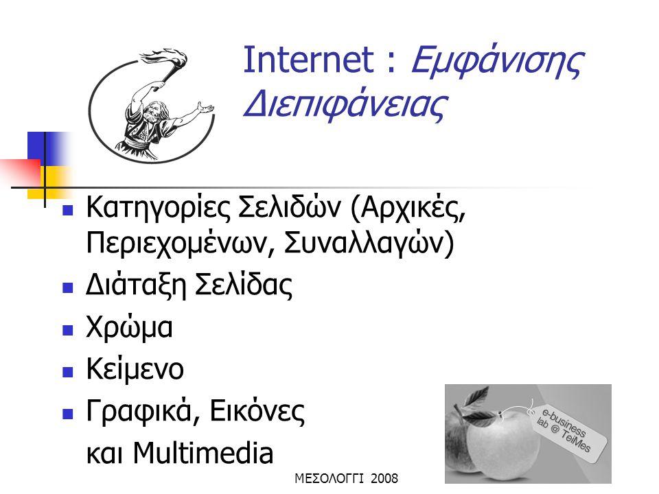 ΜΕΣΟΛΟΓΓΙ 2008  Κατηγορίες Σελιδών (Αρχικές, Περιεχομένων, Συναλλαγών)  Διάταξη Σελίδας  Χρώμα  Κείμενο  Γραφικά, Εικόνες και Multimedia Internet
