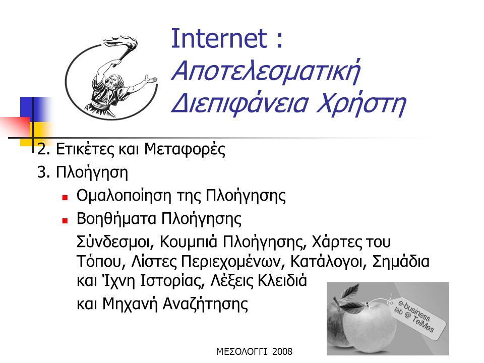 ΜΕΣΟΛΟΓΓΙ 2008 Internet : Αποτελεσματική Διεπιφάνεια Χρήστη 2. Ετικέτες και Μεταφορές 3. Πλοήγηση  Ομαλοποίηση της Πλοήγησης  Βοηθήματα Πλοήγησης Σύ