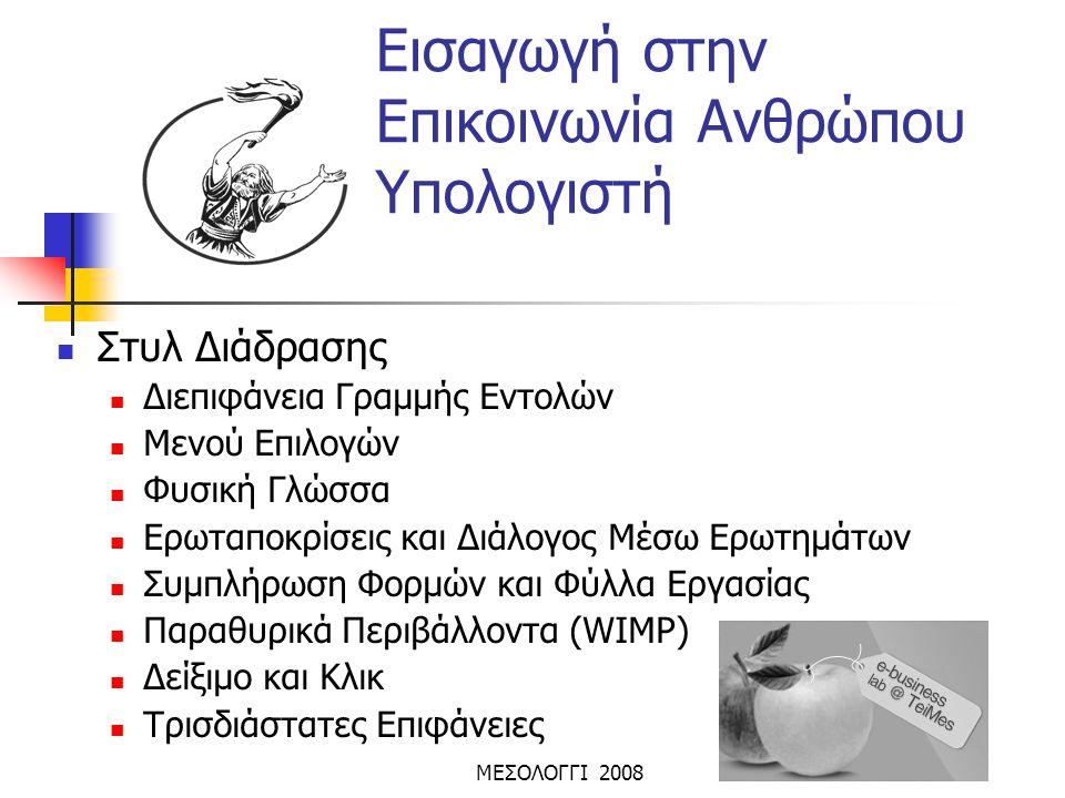 ΜΕΣΟΛΟΓΓΙ 2008 Εισαγωγή στην Επικοινωνία Ανθρώπου Υπολογιστή  Γνωστικά Μοντέλα  Ιεραρχίες Στόχων και Εργασιών Μοντέλο GOMS, Θεωρία Γνωστικής Πολυπλοκότητας (CCT)  Γλωσσικά Μοντέλα Κανόνες ΒΝF, Γραμματική Εργασιών - Ενεργειών  Φυσικά Μοντέλα και Μοντέλα Συσκευής Μοντέλο Επιπέδου Πληκτρολόγησης, Μοντέλο Τριών Καταστάσεων