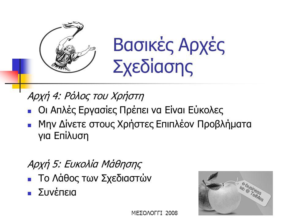 ΜΕΣΟΛΟΓΓΙ 2008 Ευχρηστία Μέθοδοι Αξιολόγησης  Πειραματικές Μέθοδοι  Μέτρηση Απόδοσης  Πρωτόκολλο Ομιλούντων Υποκειμένων  Μέθοδοι Καταγραφής Ενεργειών Υποκειμένων