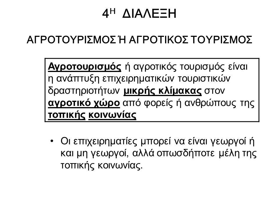 ΟΙ ΣΥΓΧΡΟΝΕΣ ΣΥΝΘΗΚΕΣ ΣΤΟΝ ΑΓΡΟΤΙΚΟ ΧΩΡΟ 1.Δομή της ελληνικής γεωργίας : μικρές γεωργικές εκμεταλλεύσεις, πολυτεμαχισμός, μικρό ποσοστό άρδευσης, μειωμένος ο ρόλος των συλλογικών μορφών δράσης 2.Κοινή Αγροτική Πολιτική : μείωση των επιδοτήσεων με τάση εξάλειψης 3.Παγκοσμιοποίηση της αγοράς των γεωργικών προϊόντων ⇓ Μείωση γεωργικών εισοδημάτων ⇓ Δυνατές επιλογές ⇓ Μετανάστευση Αναζήτηση λύσεων στην (δεν υπάρχουν διέξοδοι) ύπαιθρο ⇓ Αγροτουρισμός