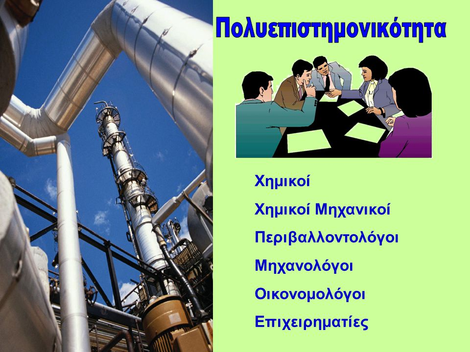 Χημικοί Χημικοί Μηχανικοί Περιβαλλοντολόγοι Μηχανολόγοι Οικονομολόγοι Επιχειρηματίες