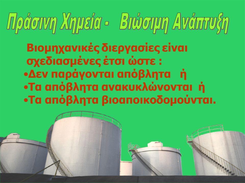 Βιομηχανικές διεργασίες είναι σχεδιασμένες έτσι ώστε : •Δεν παράγονται απόβλητα ή •Τα απόβλητα ανακυκλώνονται ή •Τα απόβλητα βιοαποικοδομούνται.