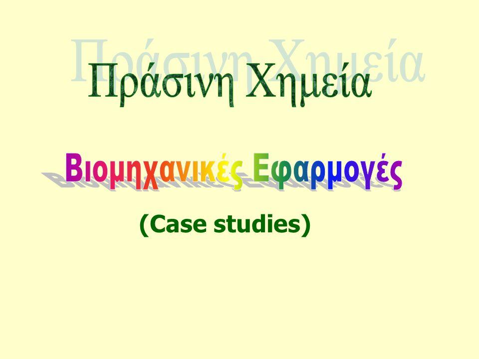 (Case studies)