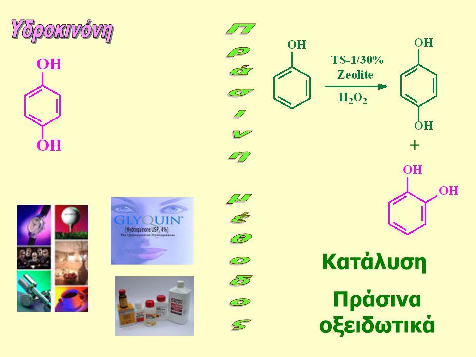 Κατάλυση Πράσινα οξειδωτικά +