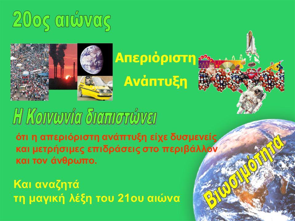 •Παγκόσμια Διάσκεψη της Στοκχόλμης •Πρωτόκολλο του Μόντρεαλ •Παγκόσμια συμφωνία για οργανικούς ρυπαντές που παραμένουν στο περιβάλλον •Διακήρυξη του Rio / Angeda 21 •Κυότο •Γιοχάνεσμπουργκ Διεθνείς διασκέψεις/συμφωνίες Ευαισθητοποίηση της Κοινωνίας