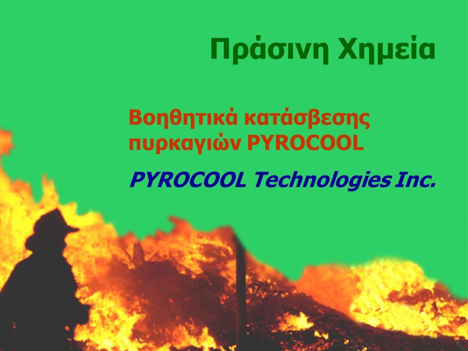 Πράσινη Χημεία Βοηθητικά κατάσβεσης πυρκαγιών PYROCOOL PYROCOOL Technologies Inc.