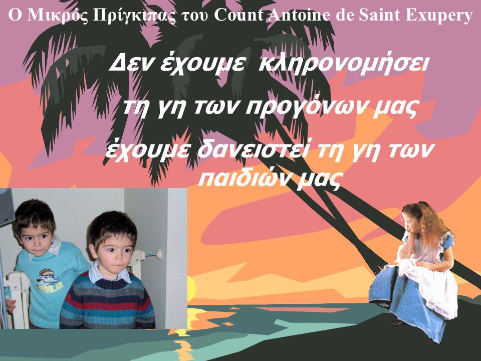 Δεν έχουμε κληρονομήσει τη γη των προγόνων μας έχουμε δανειστεί τη γη των παιδιών μας Ο Μικρός Πρίγκιπας του Count Antoine de Saint Exupery