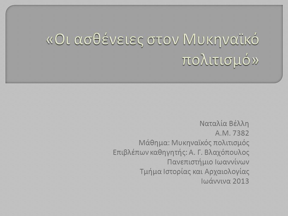 Ναταλία Βέλλη Α.Μ. 7382 Μάθημα: Μυκηναϊκός πολιτισμός Επιβλέπων καθηγητής: Α. Γ. Βλαχόπουλος Πανεπιστήμιο Ιωαννίνων Τμήμα Ιστορίας και Αρχαιολογίας Ιω