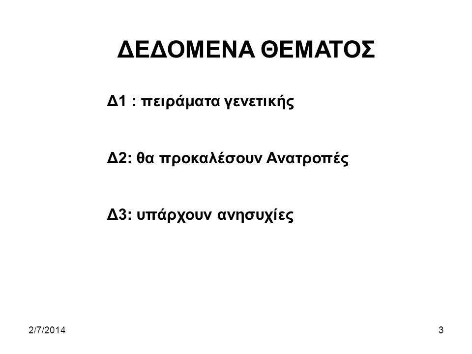 ΔΕΔΟΜΕΝΑ ΘΕΜΑΤΟΣ Δ1 : πειράματα γενετικής Δ2: θα προκαλέσουν Ανατροπές Δ3: υπάρχουν ανησυχίες 2/7/20143