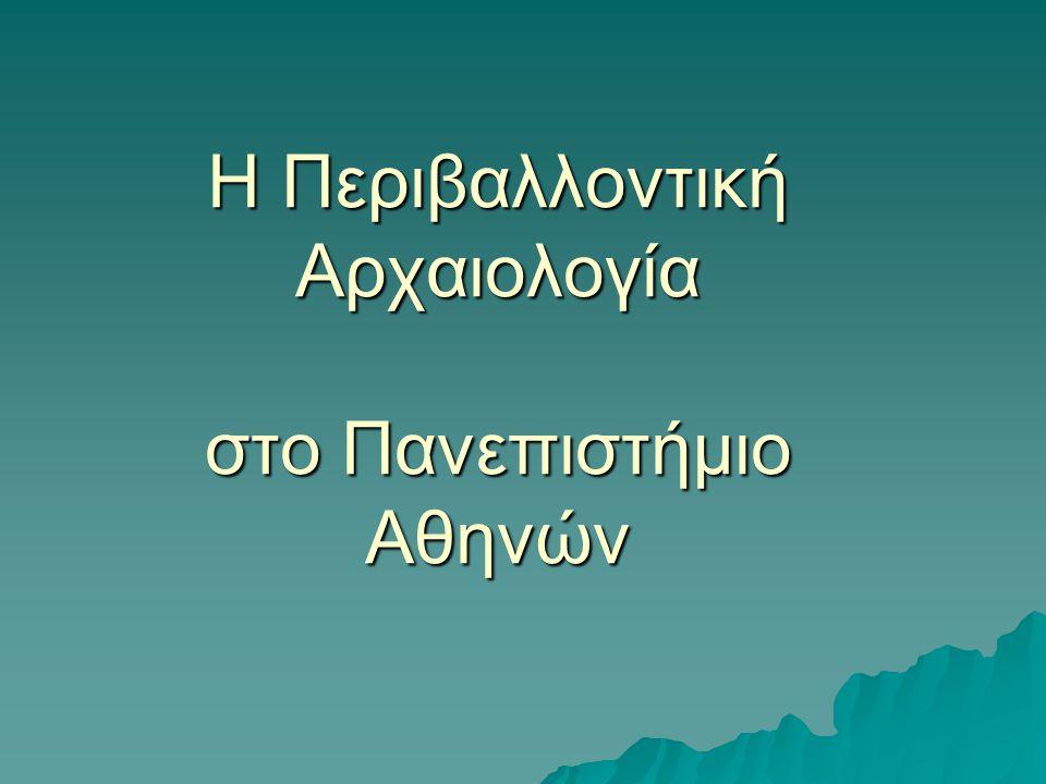 Η Περιβαλλοντική Αρχαιολογία στο Πανεπιστήμιο Αθηνών