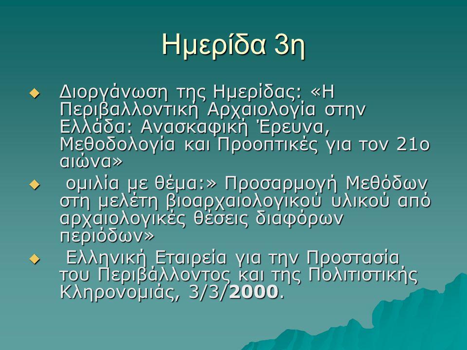  Διοργάνωση της Ημερίδας: «Η Περιβαλλοντική Αρχαιολογία στην Ελλάδα: Ανασκαφική Έρευνα, Μεθοδολογία και Προοπτικές για τον 21ο αιώνα»  ομιλία με θέμα:» Προσαρμογή Μεθόδων στη μελέτη βιοαρχαιολογικού υλικού από αρχαιολογικές θέσεις διαφόρων περιόδων»  Ελληνική Εταιρεία για την Προστασία του Περιβάλλοντος και της Πολιτιστικής Κληρονομιάς, 3/3/2000.