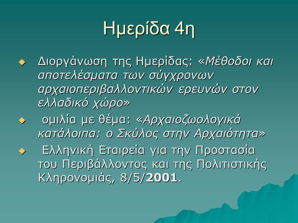 Ημερίδα 4η  Διοργάνωση της Ημερίδας: «Μέθοδοι και αποτελέσματα των σύγχρονων αρχαιοπεριβαλλοντικών ερευνών στον ελλαδικό χώρο»  ομιλία με θέμα: «Αρχαιοζωολογικά κατάλοιπα: ο Σκύλος στην Αρχαιότητα»  Ελληνική Εταιρεία για την Προστασία του Περιβάλλοντος και της Πολιτιστικής Κληρονομιάς, 8/5/2001.
