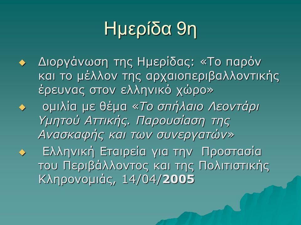 Ημερίδα 9η  Διοργάνωση της Ημερίδας: «Το παρόν και το μέλλον της αρχαιοπεριβαλλοντικής έρευνας στον ελληνικό χώρο»  ομιλία με θέμα «Το σπήλαιο Λεοντάρι Υμητού Αττικής.