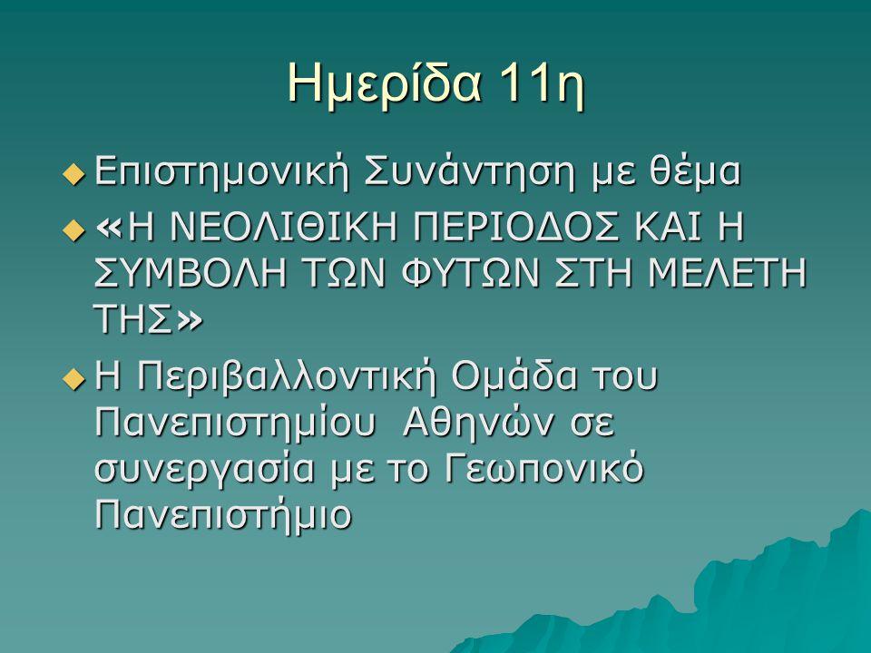 Ημερίδα 11η  Επιστημονική Συνάντηση με θέμα  «Η ΝΕΟΛΙΘΙΚΗ ΠΕΡΙΟΔΟΣ ΚΑΙ Η ΣΥΜΒΟΛΗ ΤΩΝ ΦΥΤΩΝ ΣΤΗ ΜΕΛΕΤΗ ΤΗΣ»  Η Περιβαλλοντική Ομάδα του Πανεπιστημίου Αθηνών σε συνεργασία με το Γεωπονικό Πανεπιστήμιο