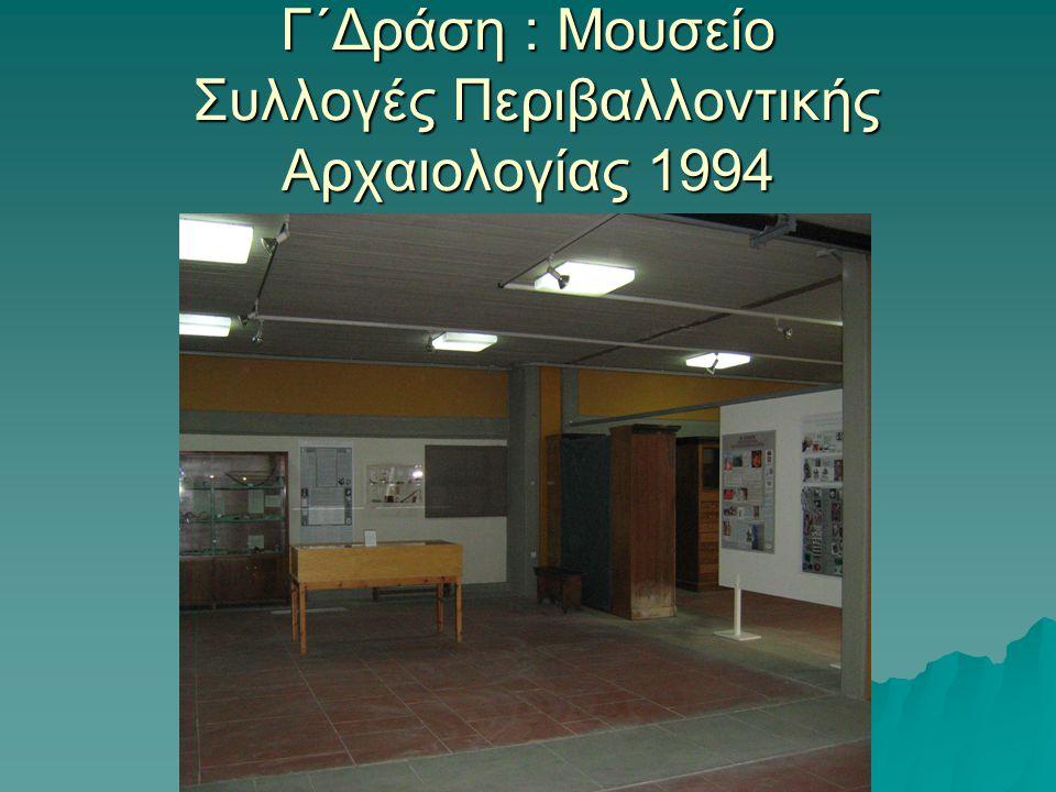Γ΄Δράση : Μουσείο Συλλογές Περιβαλλοντικής Αρχαιολογίας 1994