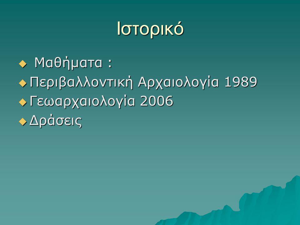 Ιστορικό  Μ Μ Μ Μαθήματα : ΠΠΠΠεριβαλλοντική Αρχαιολογία 1989 ΓΓΓΓεωαρχαιολογία 2006 ΔΔΔΔράσεις