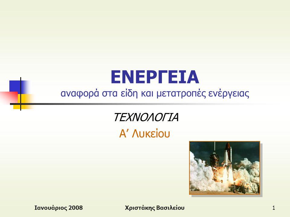 Ιανουάριος 2008Ενέργεια2 Τι είναι ενέργεια;  Είναι η ικανότητα της ύλης ή ενός συστήματος να παράγει έργο  Κύρια ιδιότητα της ύλης που εκδηλώνεται με διάφορες μορφές (θερμότητα, κίνηση, φως, ηλεκτρισμός, κλπ)  Ικανότητα οργάνωσης ή αλλαγής στη δομή της ύλης  Αποτελεί την πηγή ζωής για τους ζωντανούς οργανισμούς  Όλες οι φυσικές και ανθρωπογενείς διαδικασίες απαιτούν ενέργεια