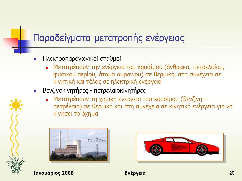 Ιανουάριος 2008Ενέργεια20 Παραδείγματα μετατροπής ενέργειας  Ηλεκτροπαραγωγικοί σταθμοί  Μετατρέπουν την ενέργεια του καυσίμου (άνθρακα, πετρελαίου,