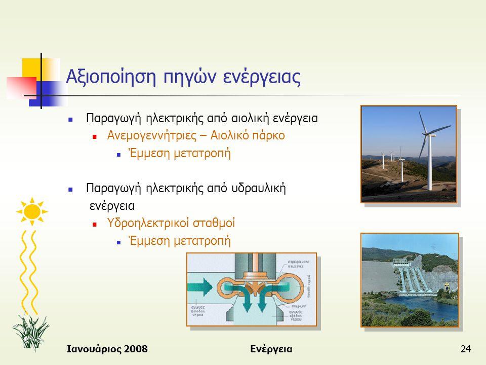 Ιανουάριος 2008Ενέργεια24 Αξιοποίηση πηγών ενέργειας  Παραγωγή ηλεκτρικής από αιολική ενέργεια  Ανεμογεννήτριες – Αιολικό πάρκο  Έμμεση μετατροπή 