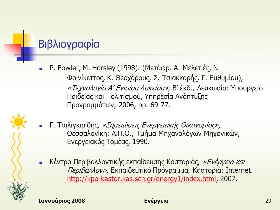 Ιανουάριος 2008Ενέργεια29 Βιβλιογραφία  P. Fowler, M. Horsley (1998). (Μετάφρ. Α. Μελετιές, Ν. Φοινίκεττος, Κ. Θεοχάρους, Σ. Τσιακκαρής, Γ. Ευθυμίου)