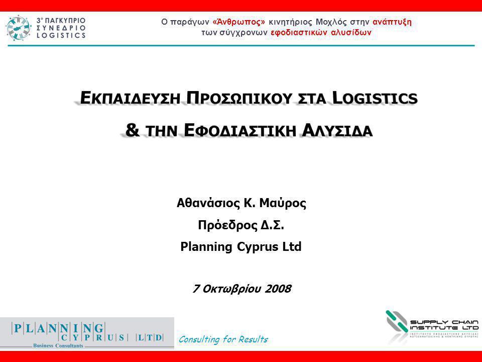 Consulting for Results Ο παράγων «Άνθρωπος» κινητήριος Μοχλός στην ανάπτυξη των σύγχρονων εφοδιαστικών αλυσίδων  Σχεδιασμός των περιγραμμάτων των επαγγελμάτων της Εφοδιαστικής Αλυσίδας και των Logistics & έναρξη των διαδικασιών πιστοποίησης αυτών  Ενσωμάτωση στη βασική εκπαίδευση της σημασίας της Εφοδιαστικής Αλυσίδας και των Logistics  Ευαισθητοποίηση των οργανισμών του Δημοσίου τομέα στη σημασία της Εφοδιαστικής Αλυσίδας & των Logistics  Ανάγκη ύπαρξης στην αγορά μεσαίων στελεχών (εργοδηγών) με εξειδίκευση της Εφοδιαστική Αλυσίδα & τα Logistics στα προγράμματα σπουδών τους Απαιτούμενες ενέργειες 12