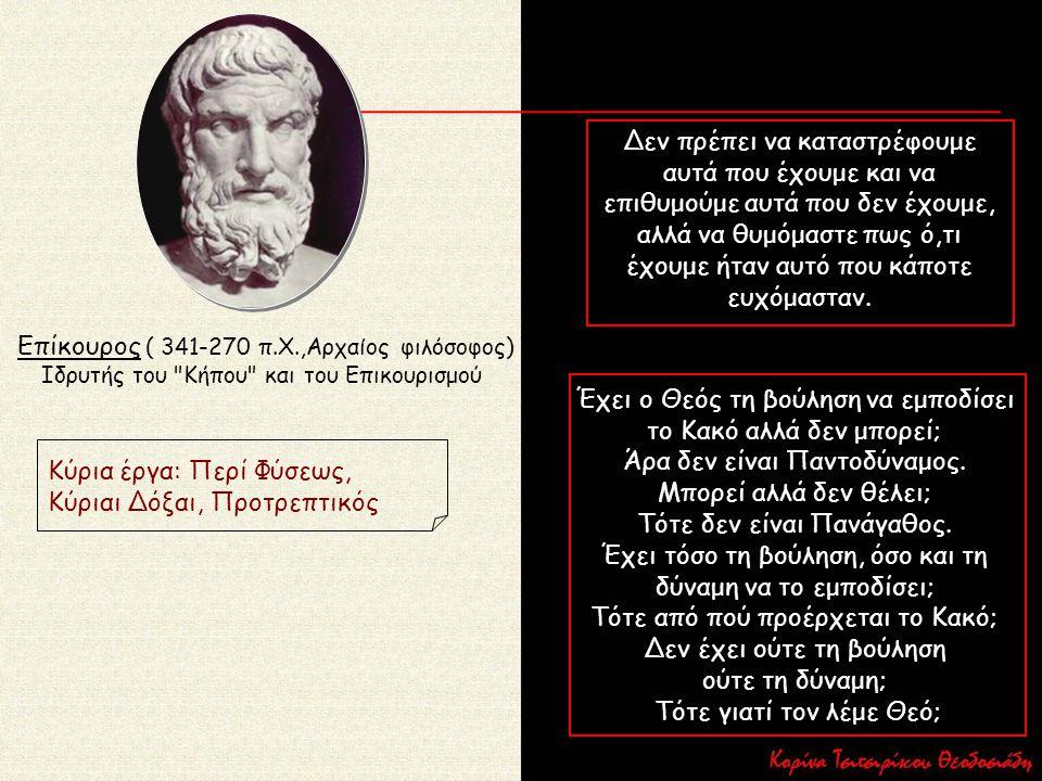 Επίκουρος ( 341-270 π.Χ.,Αρχαίος φιλόσοφος) Ιδρυτής του