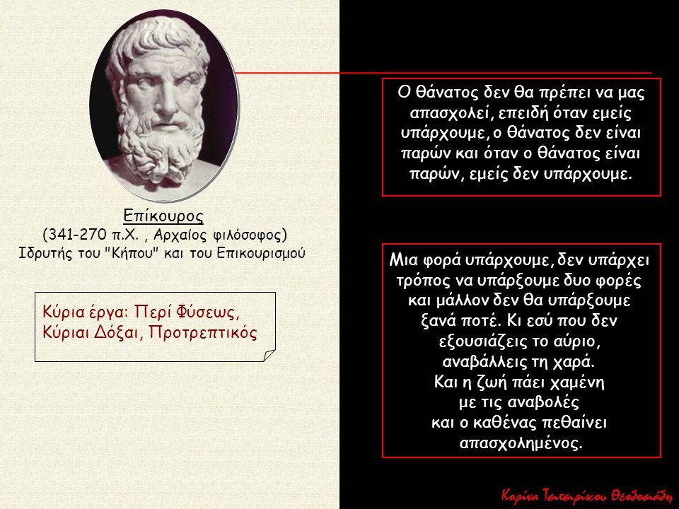 Επίκουρος (341-270 π.Χ., Αρχαίος φιλόσοφος) Ιδρυτής του