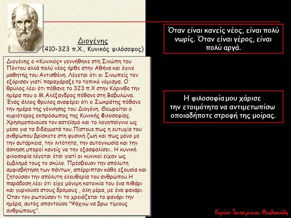 Διογένης (410-323 π.Χ., Κυνικός φιλόσοφος) Διογένης ο «Κυνικός» γεννήθηκε στη Σινώπη του Πόντου αλλά πολύ νέος ήρθε στην Αθήνα και έγινε μαθητής του Α