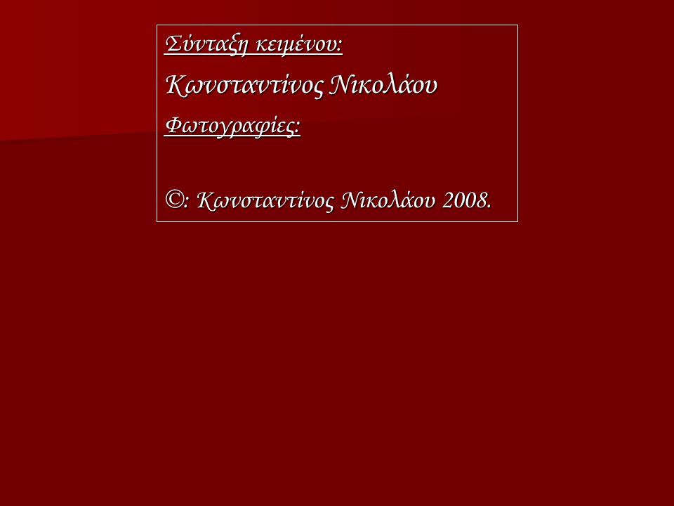 Σύνταξη κειμένου: Κωνσταντίνος Νικολάου Φωτογραφίες: ©: Κωνσταντίνος Νικολάου 2008.