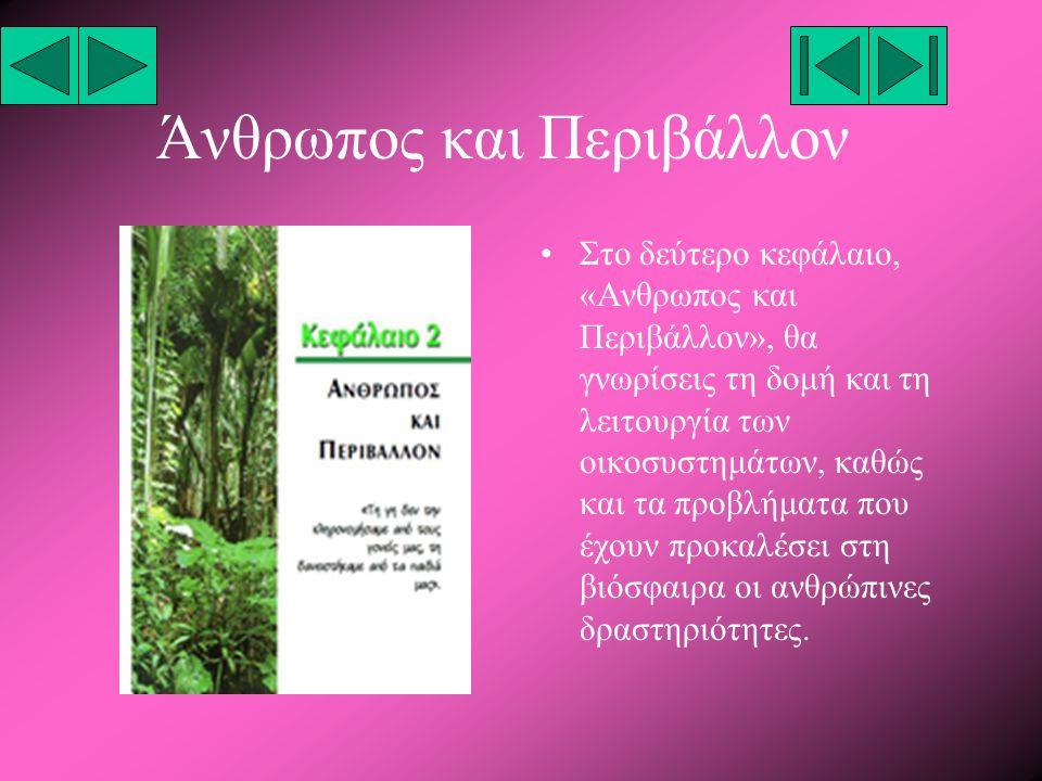 Άνθρωπος και Περιβάλλον •Στο δεύτερο κεφάλαιο, «Ανθρωπος και Περιβάλλον», θα γνωρίσεις τη δομή και τη λειτουργία των οικοσυστημάτων, καθώς και τα προβλήματα που έχουν προκαλέσει στη βιόσφαιρα οι ανθρώπινες δραστηριότητες.