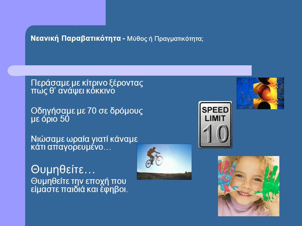 Νεανική Παραβατικότητα - Μύθος ή Πραγματικότητα;  Κυπριακός Σύνδεσμος Οικογενειακού Προγραμματισμού  Σύνδεσμος Πρόληψης & Αντιμετώπισης Της Βίας Στην Οικογένεια  Υπηρεσίες Κοινωνικής Ευημερίας  Επίτροπος Προστασίας Δικαιωμάτων Του Παιδιού  Σύνδεσμος Κοινωνικών Λειτουργών Κύπρου  ΚΕΝΘΕΑΣ  Συμβούλιο Εγκληματικότητας  Υπουργείο Δικαιοσύνης & Δημόσιας Τάξης  Αστυνομία Κύπρου  Κυπριακός Σύνδεσμος Καθηγητών ΣΕΑ (ΟΕΛΜΕΚ)  Υπηρεσία Εκπαιδευτικής Ψυχολογίας  Κέντρο Συμβουλευτικής Εφήβων & Οικογένειας «ΠΕΡΣΕΑΣ»  Κέντρο Πρόληψης & Συμβουλευτικής Εφήβων & Οικογένειας «Προμηθέας»  Τμήμα Παιδικής & Εφηβικής Ψυχιατρικής, Υπηρεσίες Ψυχικής Υγείας  Σύνδεσμος Διαμεσολάβησης Κύπρου  Παγκύπριος Σύνδεσμος Προαγωγής Ψυχικής Υγείας Παιδιού & Εφήβου  Παγκύπρια Συντονιστική Επιτροπή Προστασίας & Ευημερίας Του Παιδιού (ΠΣΕΠΕΠ)  Γραφείο Επιτρόπου Προστασίας Δεδομένων Προσωπικού Χαραχτήρα