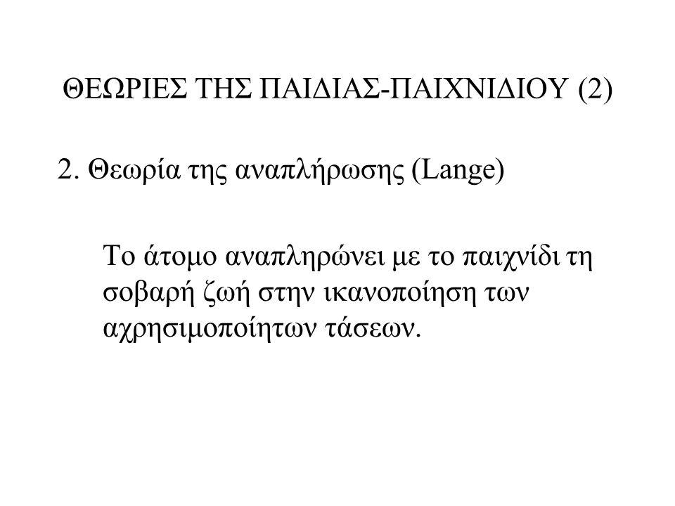 ΘΕΩΡΙΕΣ ΤΗΣ ΠΑΙΔΙΑΣ-ΠΑΙΧΝΙΔΙΟΥ (2) 2.