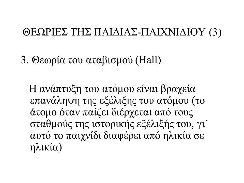 ΘΕΩΡΙΕΣ ΤΗΣ ΠΑΙΔΙΑΣ-ΠΑΙΧΝΙΔΙΟΥ (3) 3.