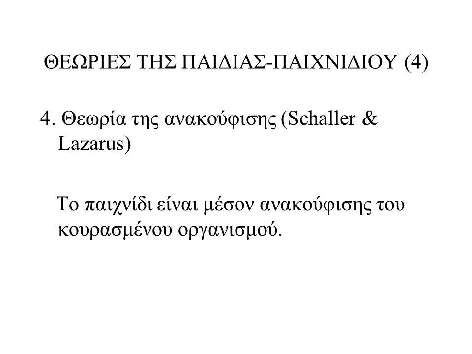 ΘΕΩΡΙΕΣ ΤΗΣ ΠΑΙΔΙΑΣ-ΠΑΙΧΝΙΔΙΟΥ (4) 4.
