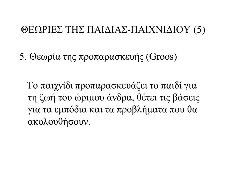 ΘΕΩΡΙΕΣ ΤΗΣ ΠΑΙΔΙΑΣ-ΠΑΙΧΝΙΔΙΟΥ (5) 5.