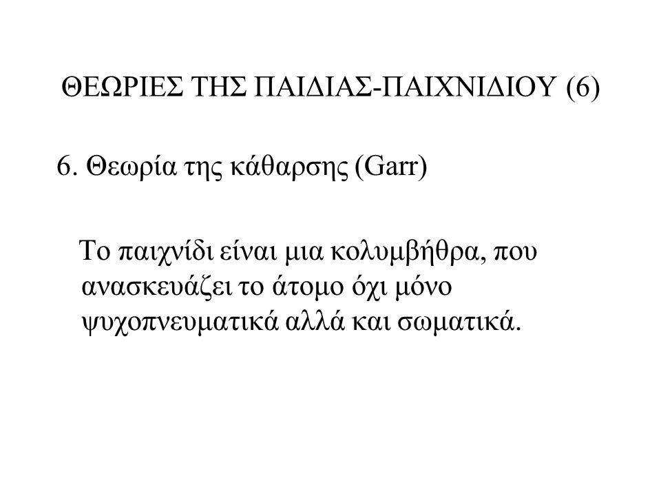 ΘΕΩΡΙΕΣ ΤΗΣ ΠΑΙΔΙΑΣ-ΠΑΙΧΝΙΔΙΟΥ (6) 6.
