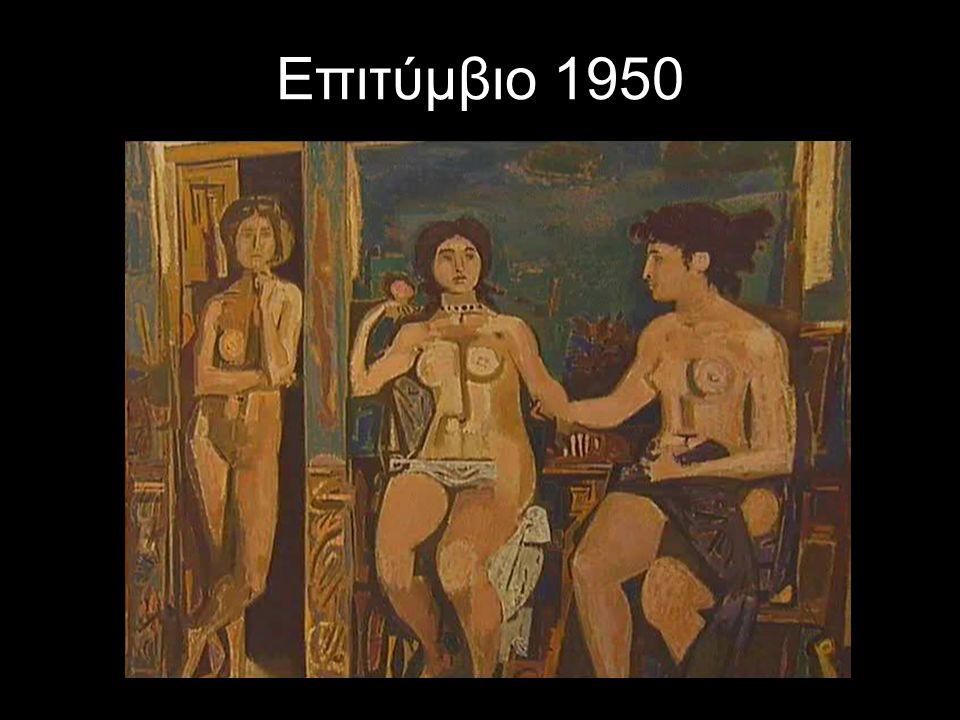 Επιτύμβιο 1950