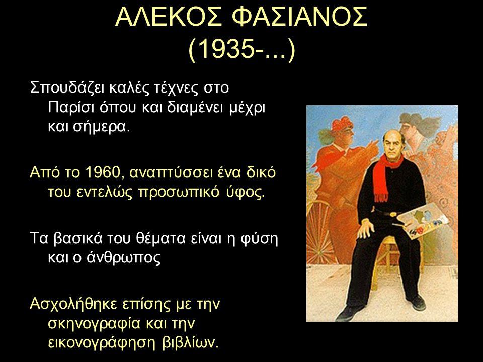 ΑΛΕΚΟΣ ΦΑΣΙΑΝΟΣ (1935-...) Σπουδάζει καλές τέχνες στο Παρίσι όπου και διαμένει μέχρι και σήμερα. Από το 1960, αναπτύσσει ένα δικό του εντελώς προσωπικ