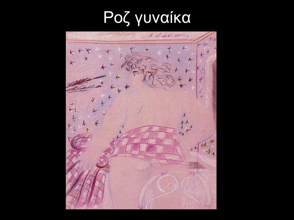 Ροζ γυναίκα