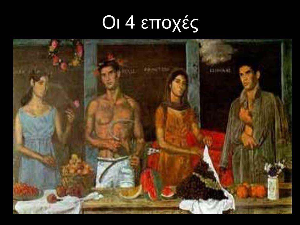 Οι 4 εποχές