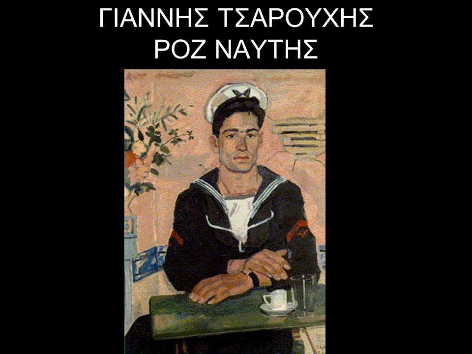 ΓΙΑΝΝΗΣ ΜΟΡΑΛΗΣ (1916 - …) Ανθρωποκεντρικό έργο.