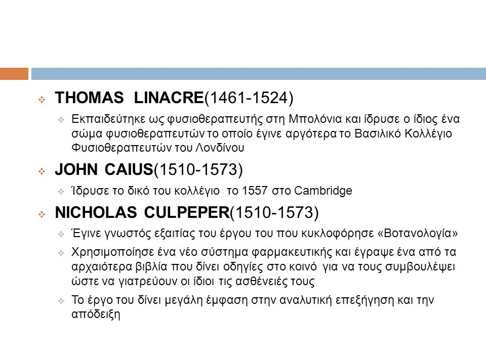  THOMAS LINACRE(1461-1524)  Εκπαιδεύτηκε ως φυσιοθεραπευτής στη Μπολόνια και ίδρυσε ο ίδιος ένα σώμα φυσιοθεραπευτών το οποίο έγινε αργότερα το Βασι
