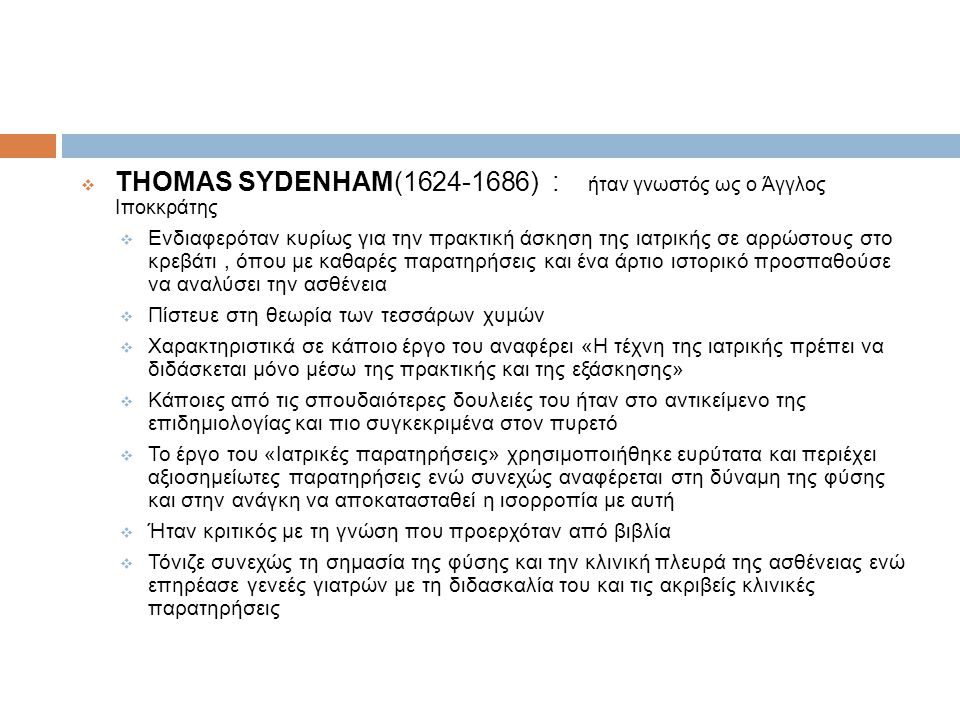  THOMAS SYDENHAM(1624-1686) : ήταν γνωστός ως ο Άγγλος Ιποκκράτης  Ενδιαφερόταν κυρίως για την πρακτική άσκηση της ιατρικής σε αρρώστους στο κρεβάτι